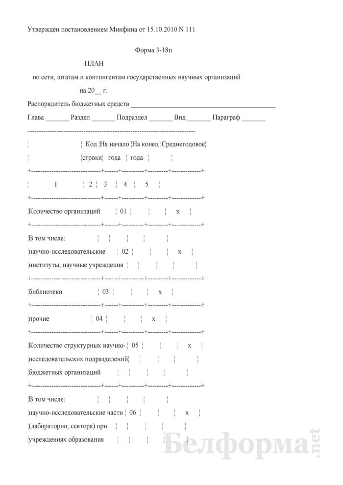 План по сети, штатам и контингентам государственных научных организаций. Форма 3-18п. Страница 1