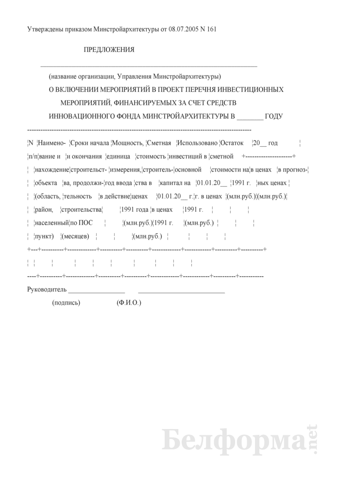 Предложения о включении мероприятий в проект перечня инвестиционных мероприятий, финансируемых за счет средств инновационного фонда минстройархитектуры. Страница 1