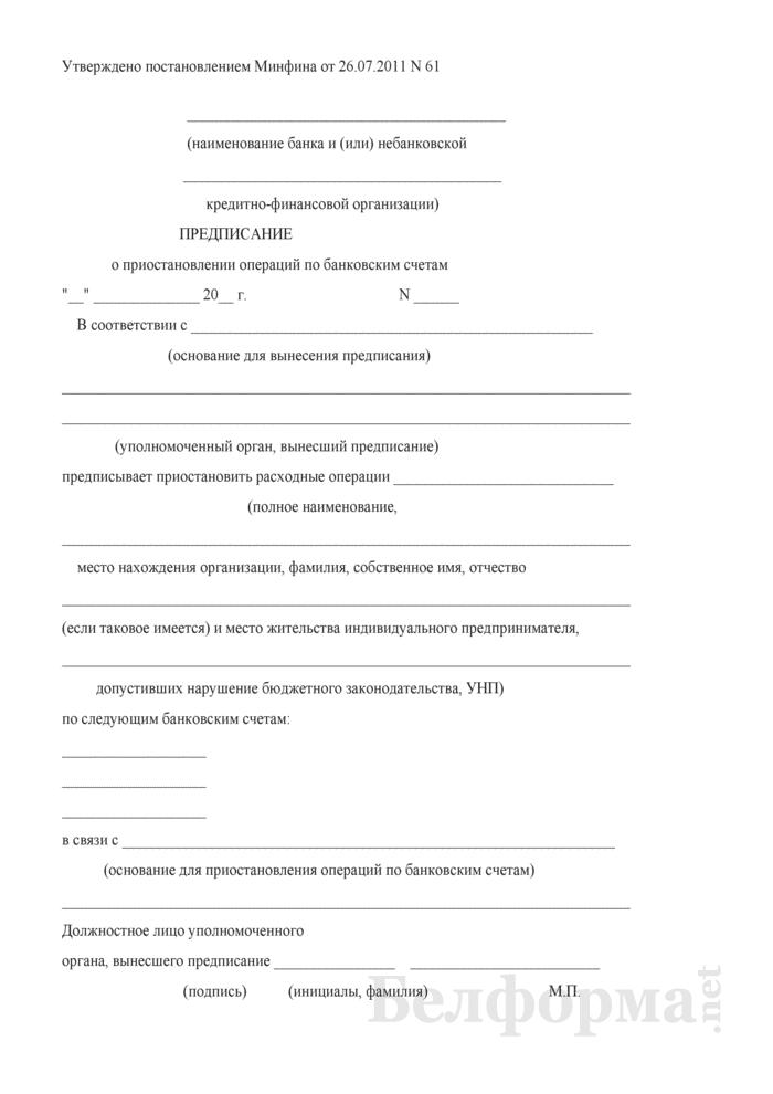 Предписание о приостановлении операций по банковским счетам. Страница 1