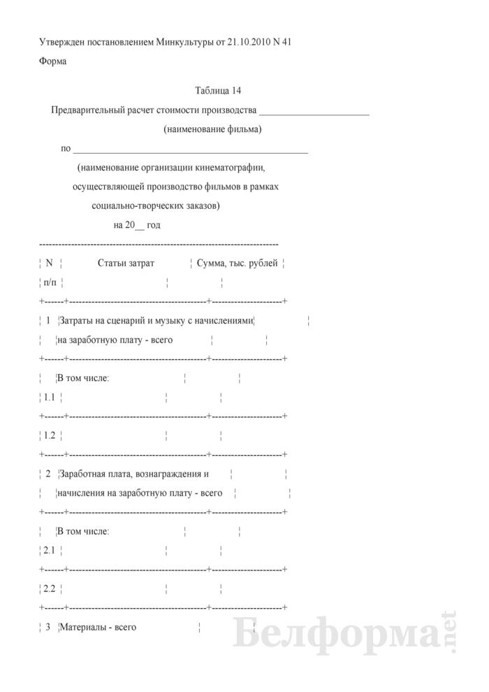 Предварительный расчет стоимости производства (Таблица 14). Страница 1