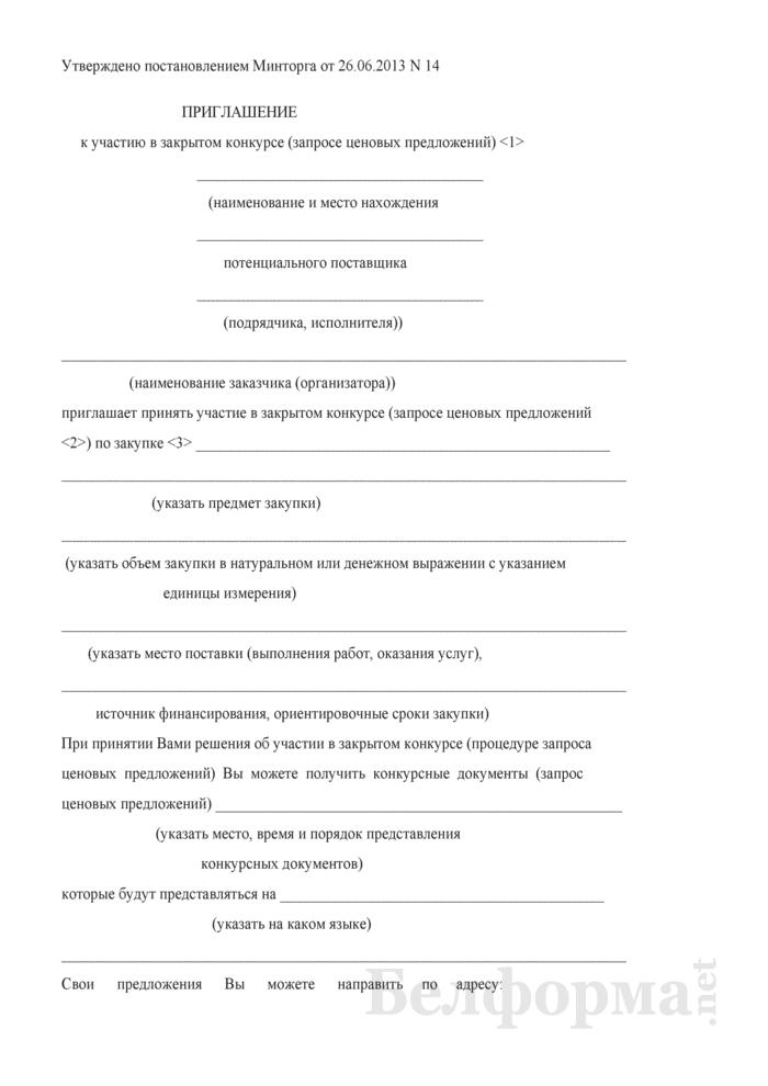 Приглашение к участию в закрытом конкурсе (запросе ценовых предложений). Страница 1