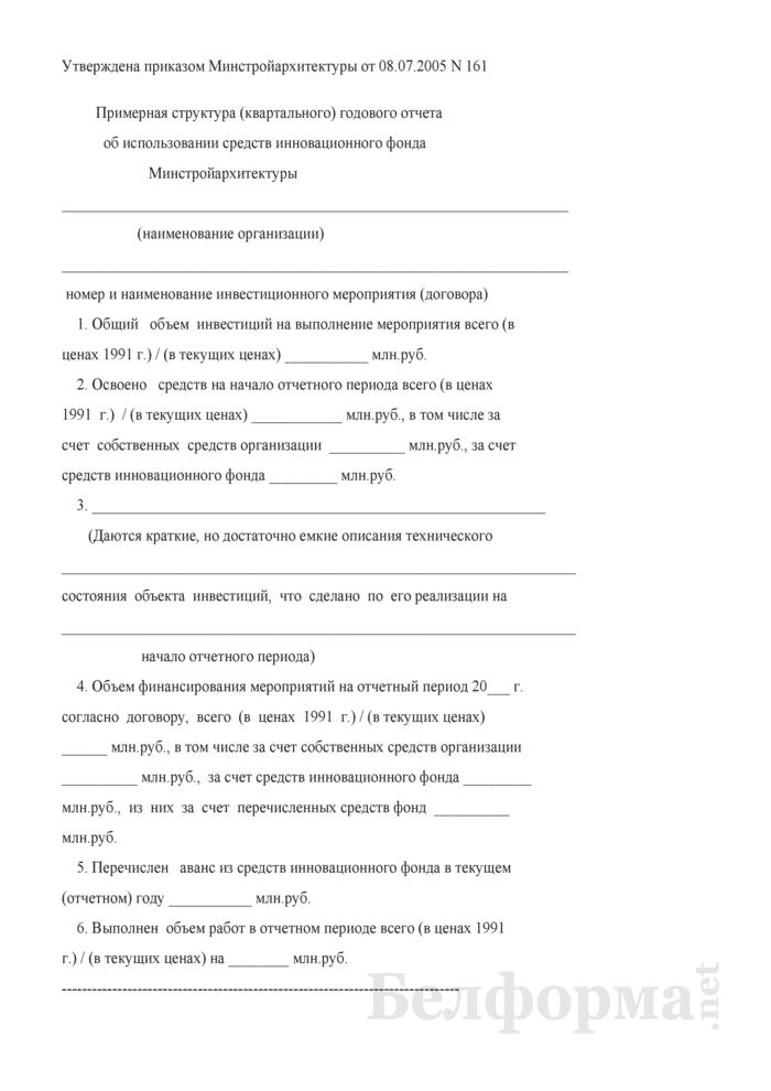 Примерная структура (квартального) годового отчета об использовании средств инновационного фонда Минстройархитектуры. Страница 1