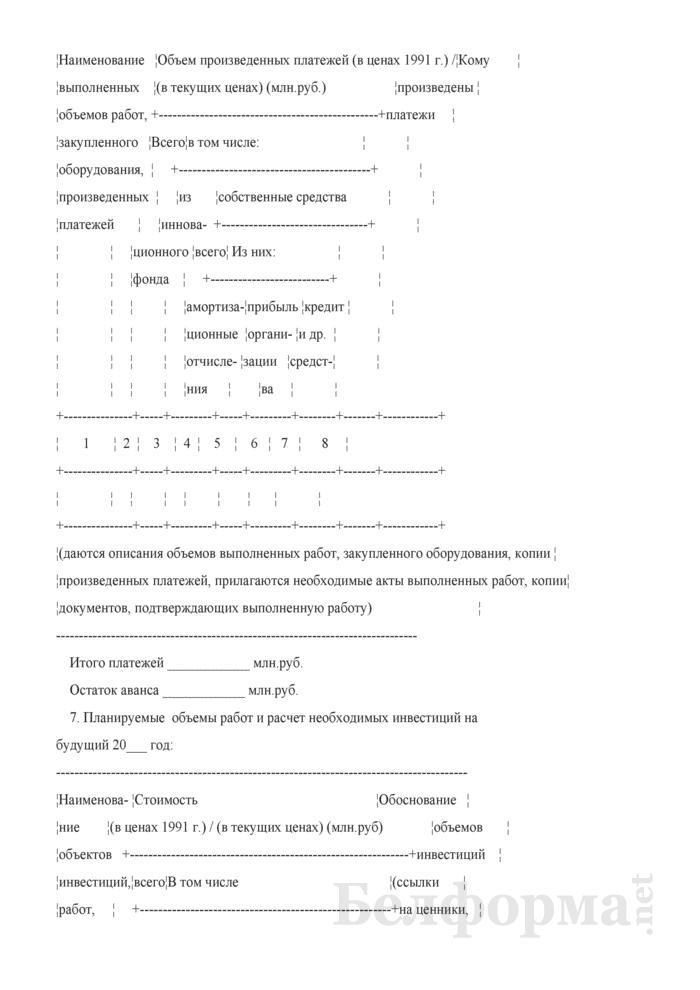 Примерная структура (квартального) годового отчета об использовании средств инновационного фонда Минстройархитектуры. Страница 2
