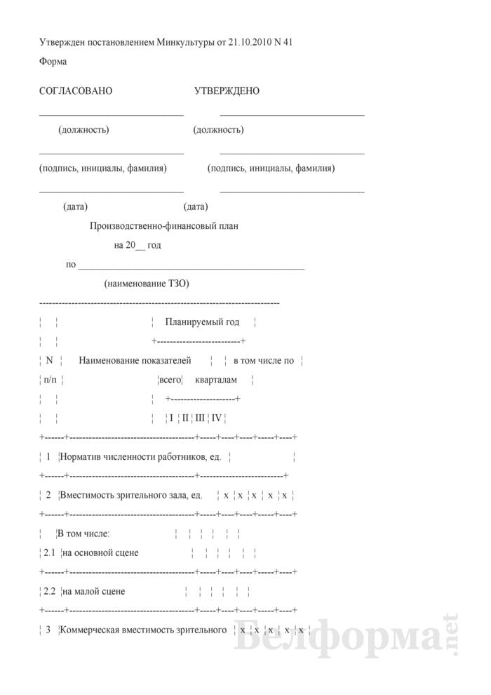 Производственно-финансовый план. Страница 1