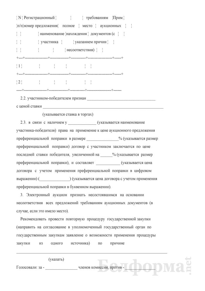Протокол заседания комиссии, созданной по вопросу подведения итогов электронного аукциона. Страница 3