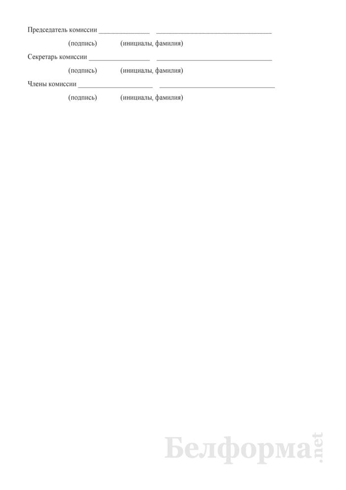 Протокол заседания комиссии, созданной по вопросу подведения итогов электронного аукциона. Страница 4