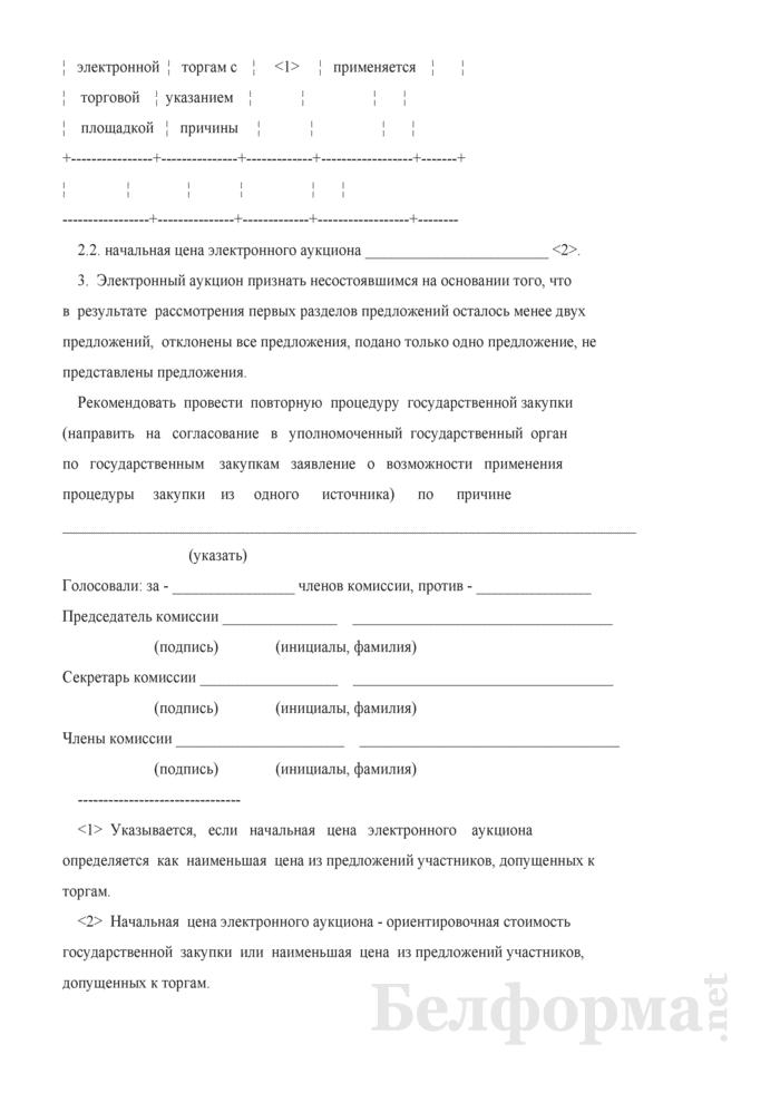 Протокол заседания комиссии, созданной по вопросу рассмотрения первых разделов предложений, поступивших на электронный аукцион. Страница 3
