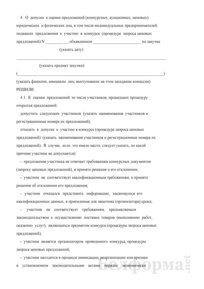 Протокол заседания комиссии, созданной по вопросу рассмотрения предложений (проведения оценки данных участников, оценки предложений, выбора поставщика (подрядчика, исполнителя)). Страница 5