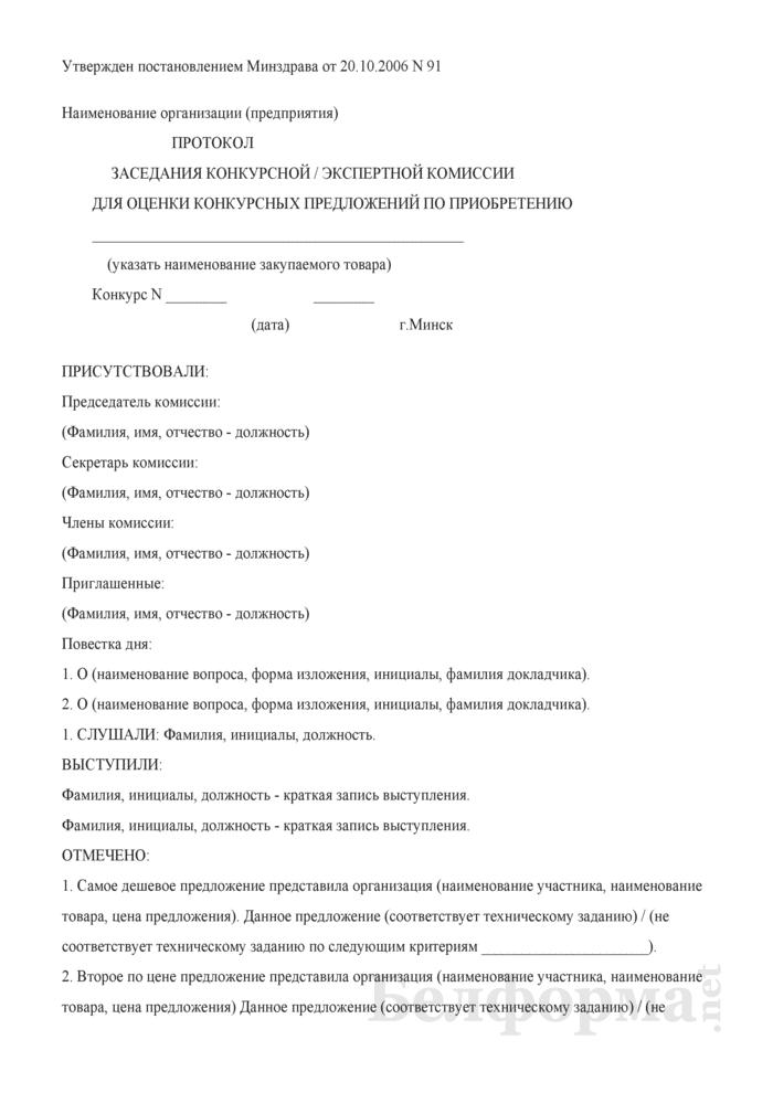 Протокол заседания конкурсной / экспертной комиссии для оценки конкурсных предложений. Страница 1