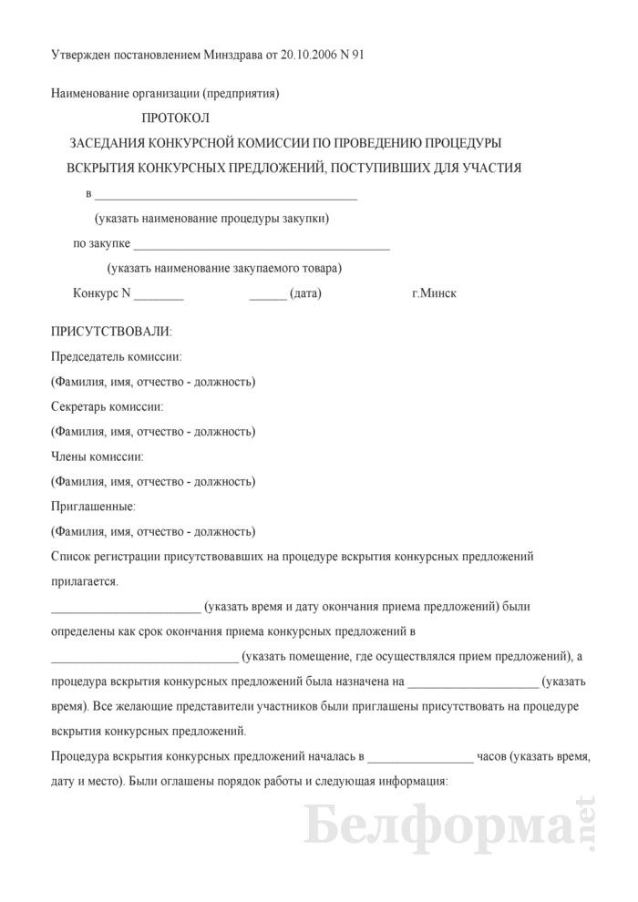 Протокол заседания конкурсной комиссии по проведению процедуры вскрытия конкурсных предложений, поступивших для участия. Страница 1