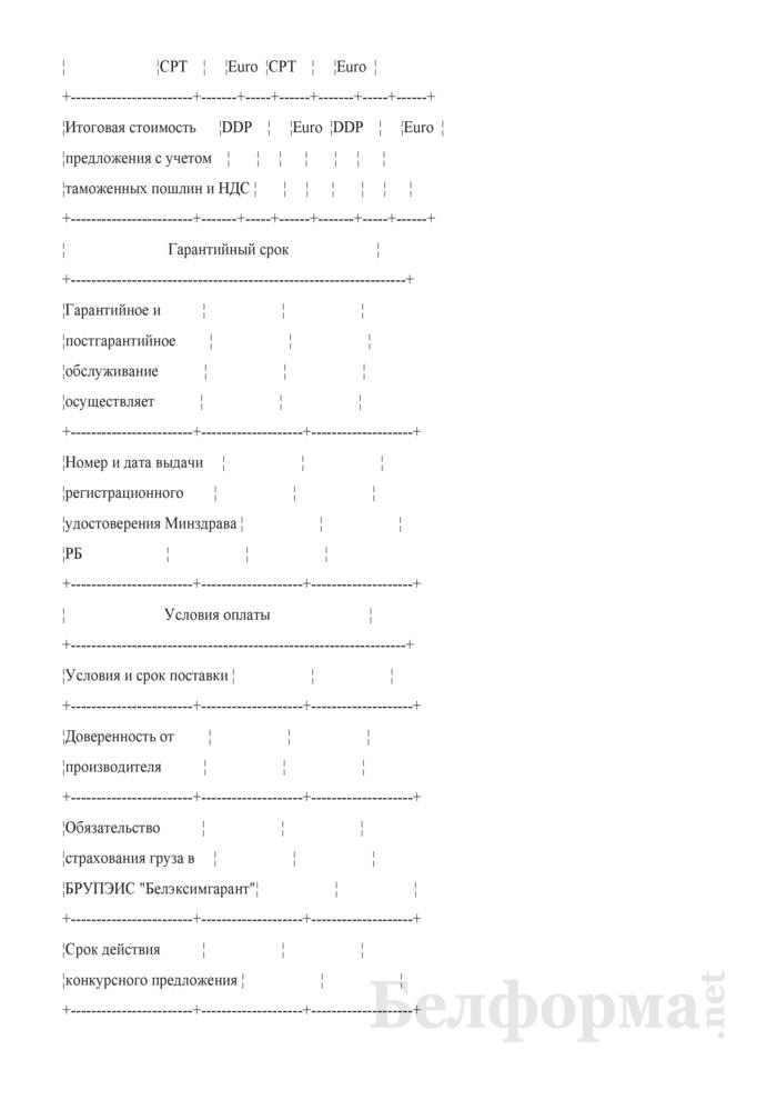 Протокол заседания конкурсной комиссии по проведению процедуры вскрытия конкурсных предложений, поступивших для участия. Страница 5
