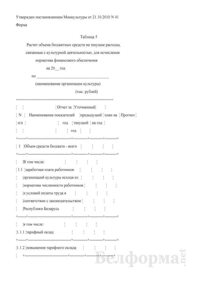 Расчет объема бюджетных средств на текущие расходы, связанные с культурной деятельностью, для исчисления норматива финансового обеспечения (Таблица 5). Страница 1