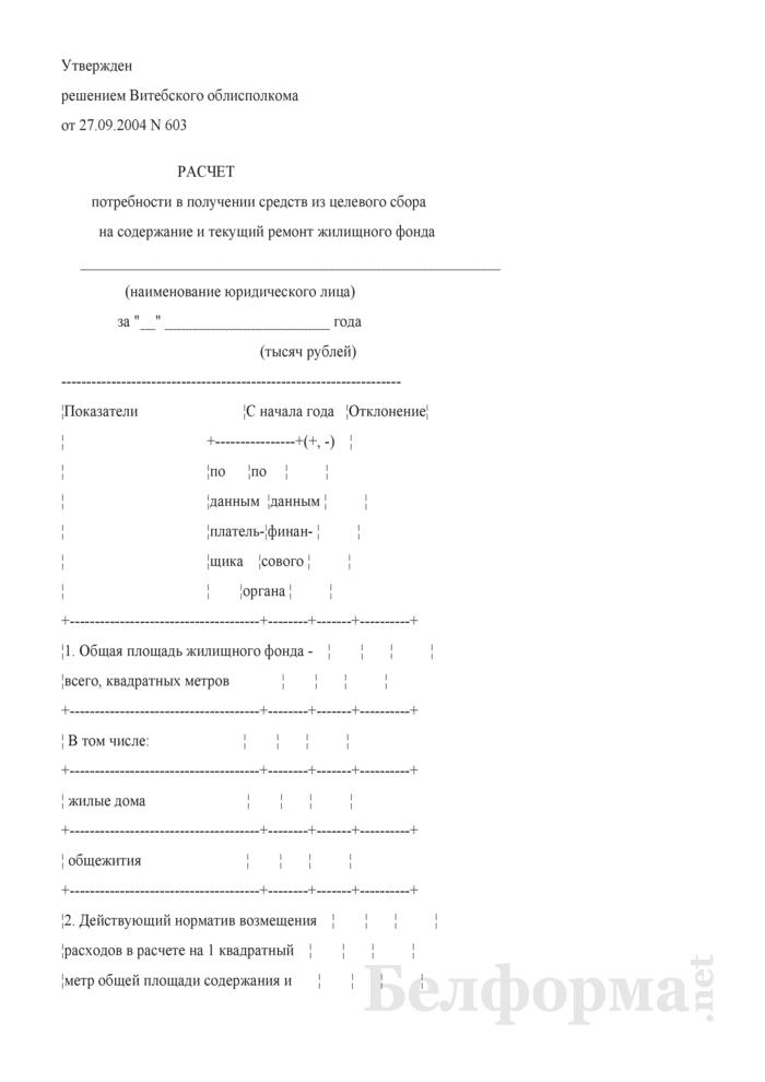 Расчет потребности в получении средств из целевого сбора на содержание и текущий ремонт жилищного фонда (для Витебской области). Страница 1