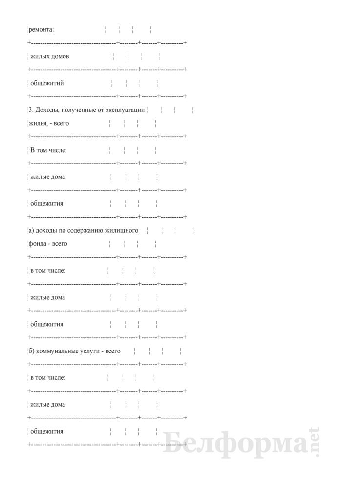 Расчет потребности в получении средств из целевого сбора на содержание и текущий ремонт жилищного фонда (для Витебской области). Страница 2