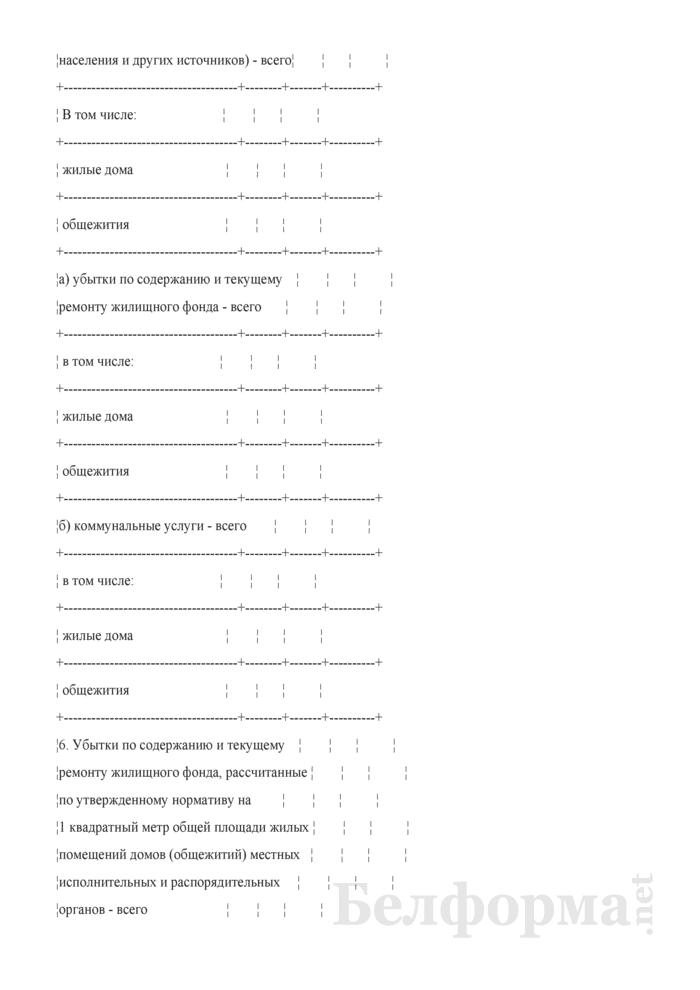 Расчет потребности в получении средств из целевого сбора на содержание и текущий ремонт жилищного фонда (для Витебской области). Страница 4