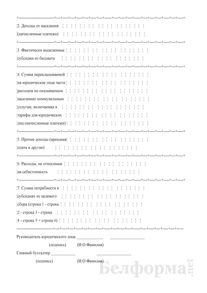 Расчет потребности в субсидиях из целевого сбора на возмещение части затрат, связанных с оказанием жилищно-коммунальных услуг населению, вместо их перекладывания на юридические лица (для Витебской области). Страница 2