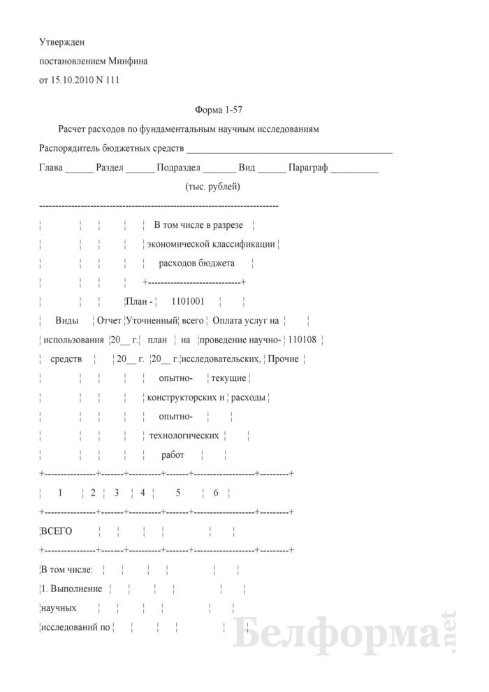 Расчет расходов по фундаментальным научным исследованиям. Форма 1-57. Страница 1