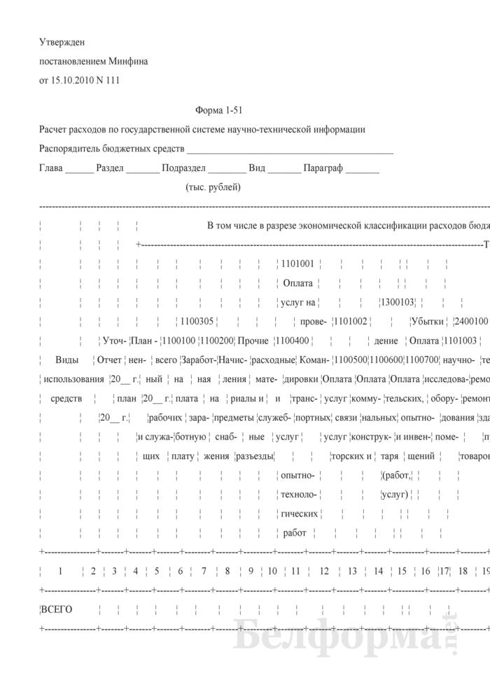 Расчет расходов по государственной системе научно-технической информации. Форма 1-51. Страница 1