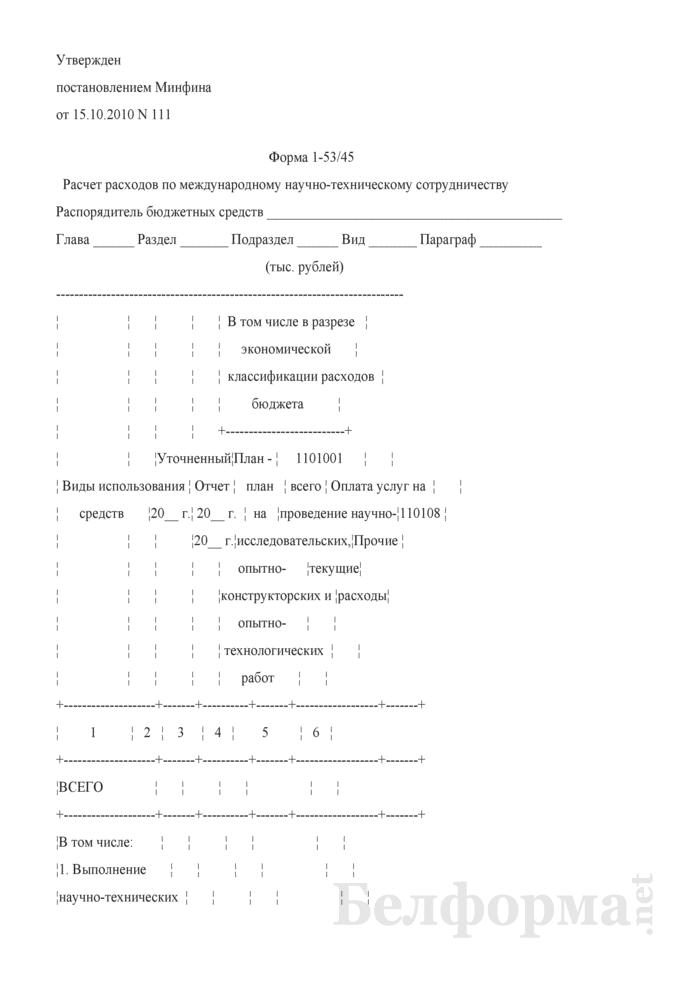 Расчет расходов по международному научно-техническому сотрудничеству. Форма 1-53/45. Страница 1