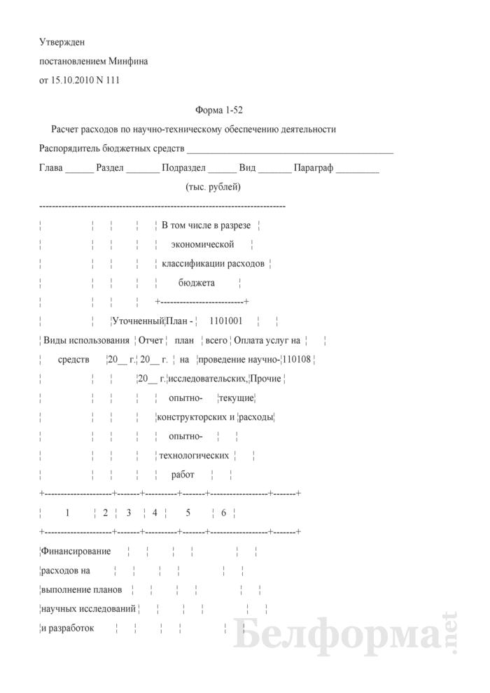 Расчет расходов по научно-техническому обеспечению деятельности. Форма 1-52. Страница 1
