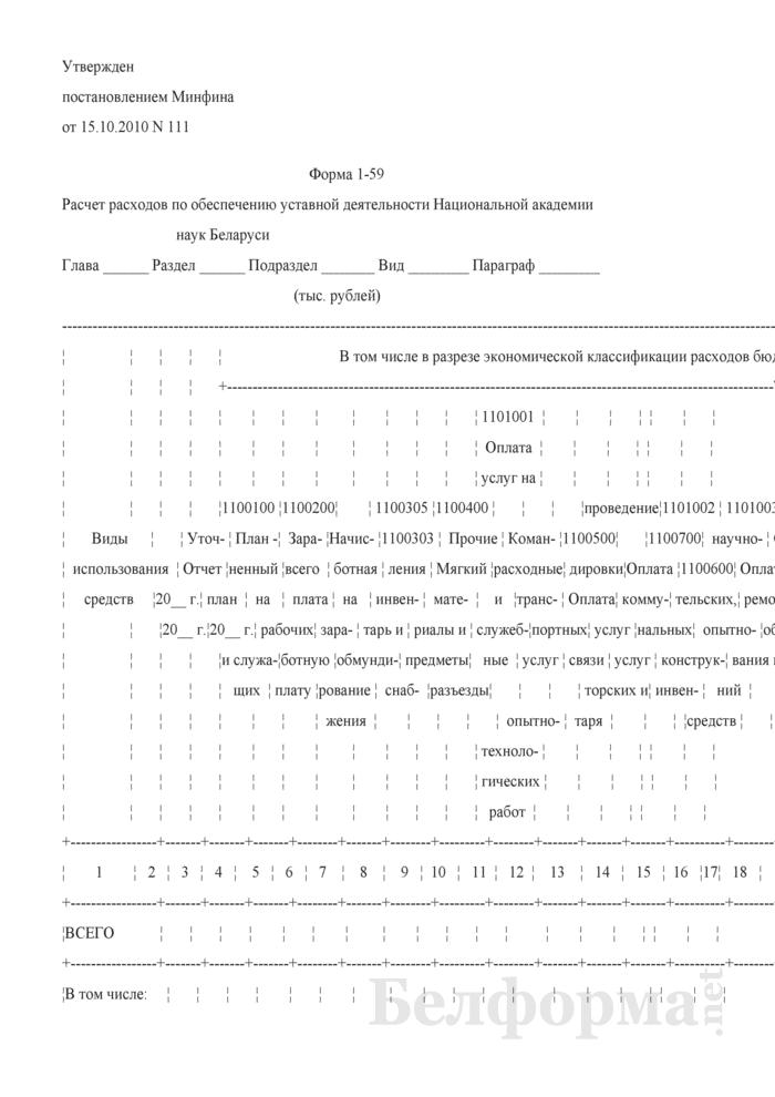 Расчет расходов по обеспечению уставной деятельности Национальной академии наук Беларуси. Форма 1-59. Страница 1