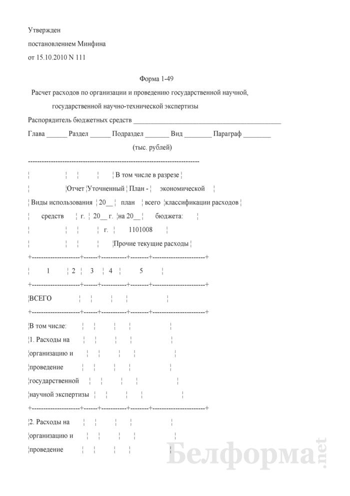 Расчет расходов по организации и проведению государственной научной, государственной научно-технической экспертизы. Форма 1-49. Страница 1