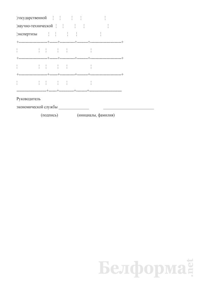 Расчет расходов по организации и проведению государственной научной, государственной научно-технической экспертизы. Форма 1-49. Страница 2