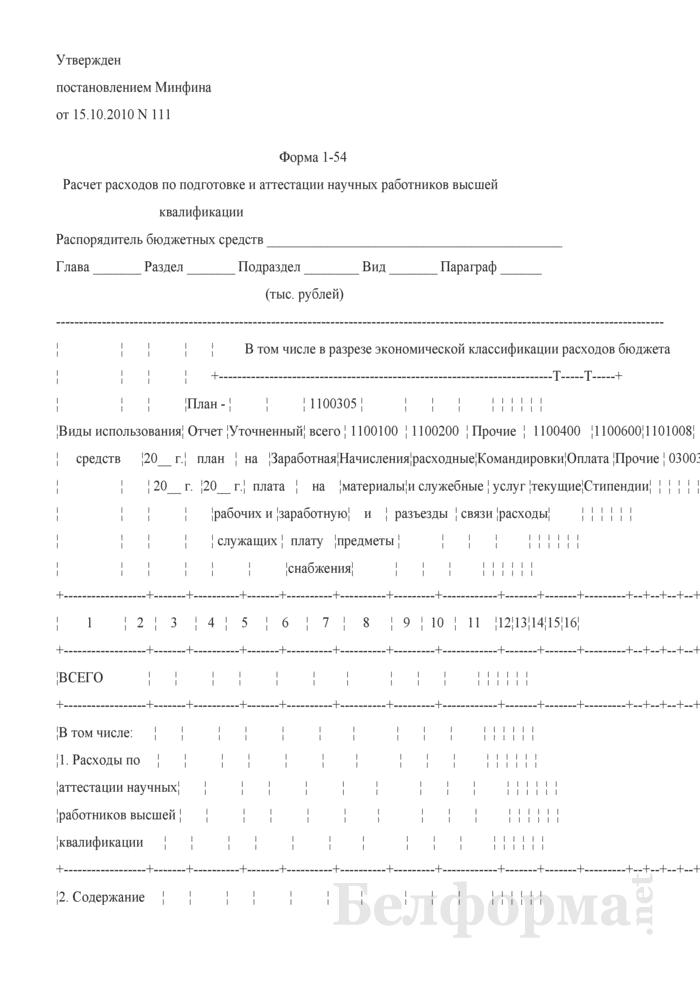 Расчет расходов по подготовке и аттестации научных работников высшей квалификации. Форма 1-54. Страница 1