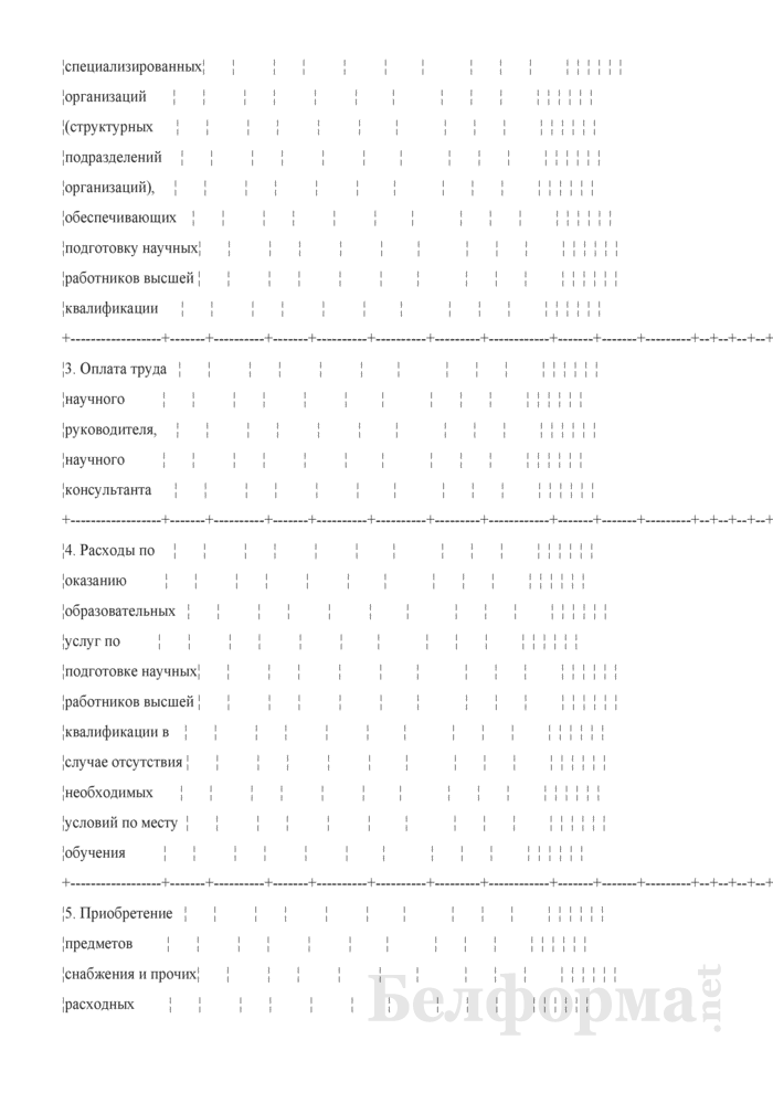 Расчет расходов по подготовке и аттестации научных работников высшей квалификации. Форма 1-54. Страница 2