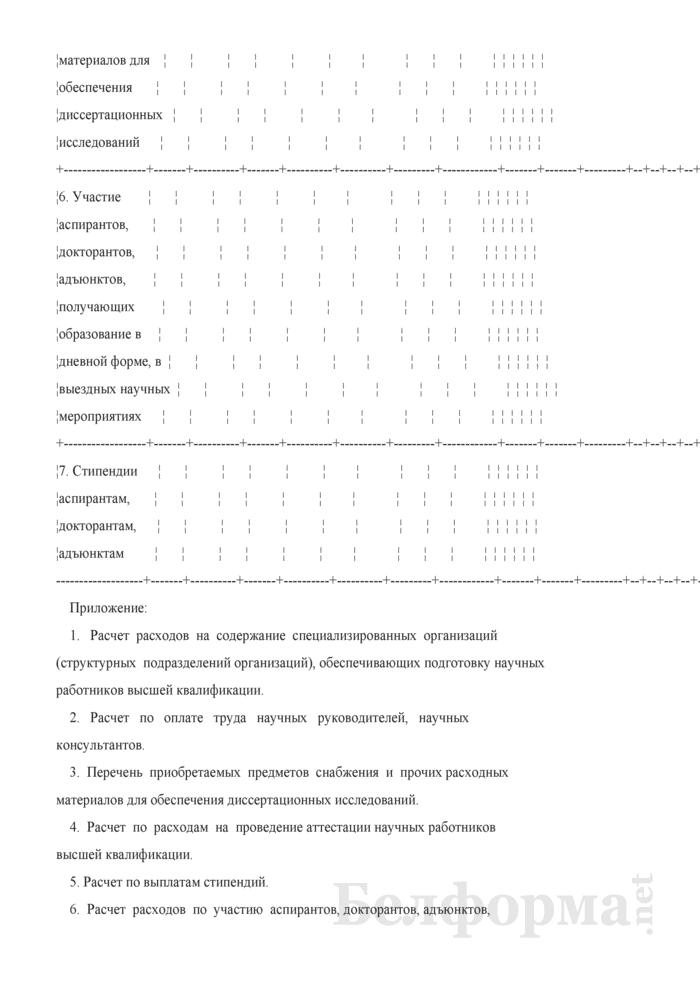 Расчет расходов по подготовке и аттестации научных работников высшей квалификации. Форма 1-54. Страница 3