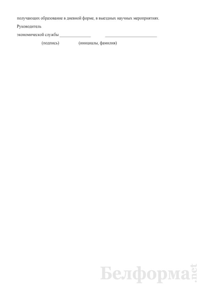 Расчет расходов по подготовке и аттестации научных работников высшей квалификации. Форма 1-54. Страница 4