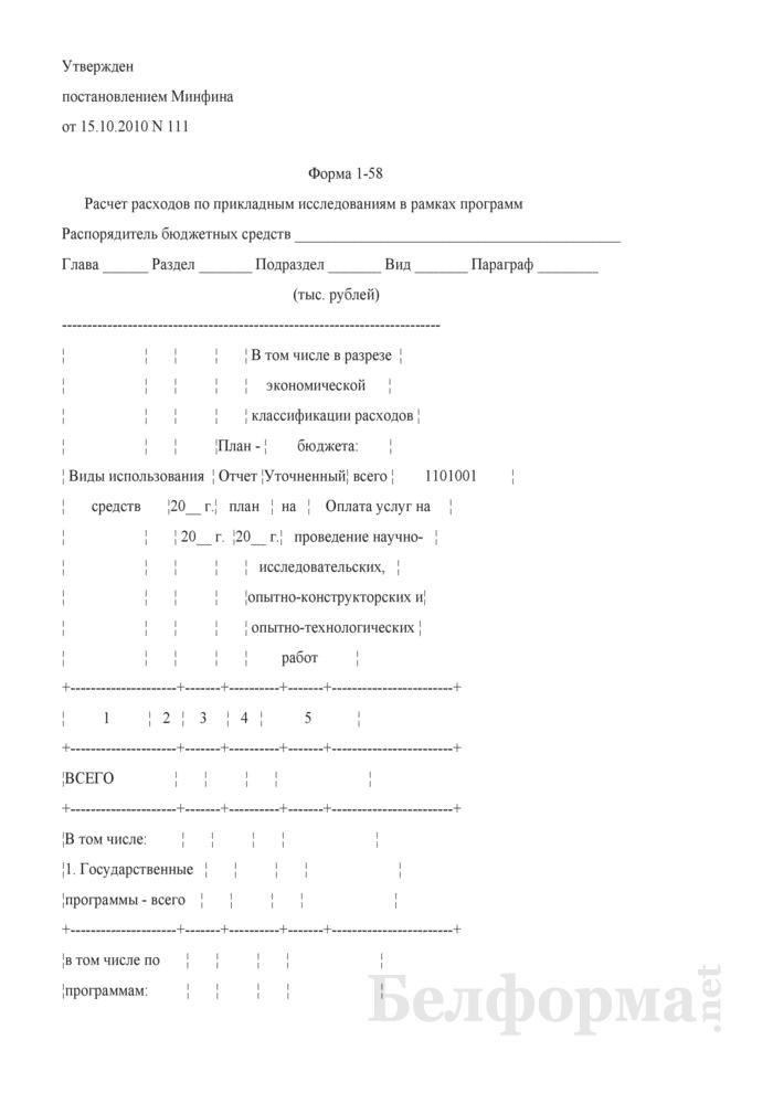 Расчет расходов по прикладным исследованиям в рамках программ. Форма 1-58. Страница 1