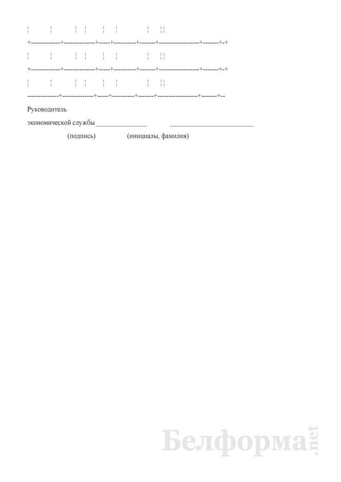 Расчет расходов по прочим целям в области науки. Форма 1-56. Страница 2