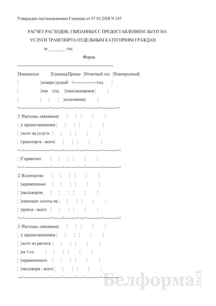 Расчет расходов, связанных с предоставлением льгот на услуги транспорта отдельным категориям граждан. Страница 1