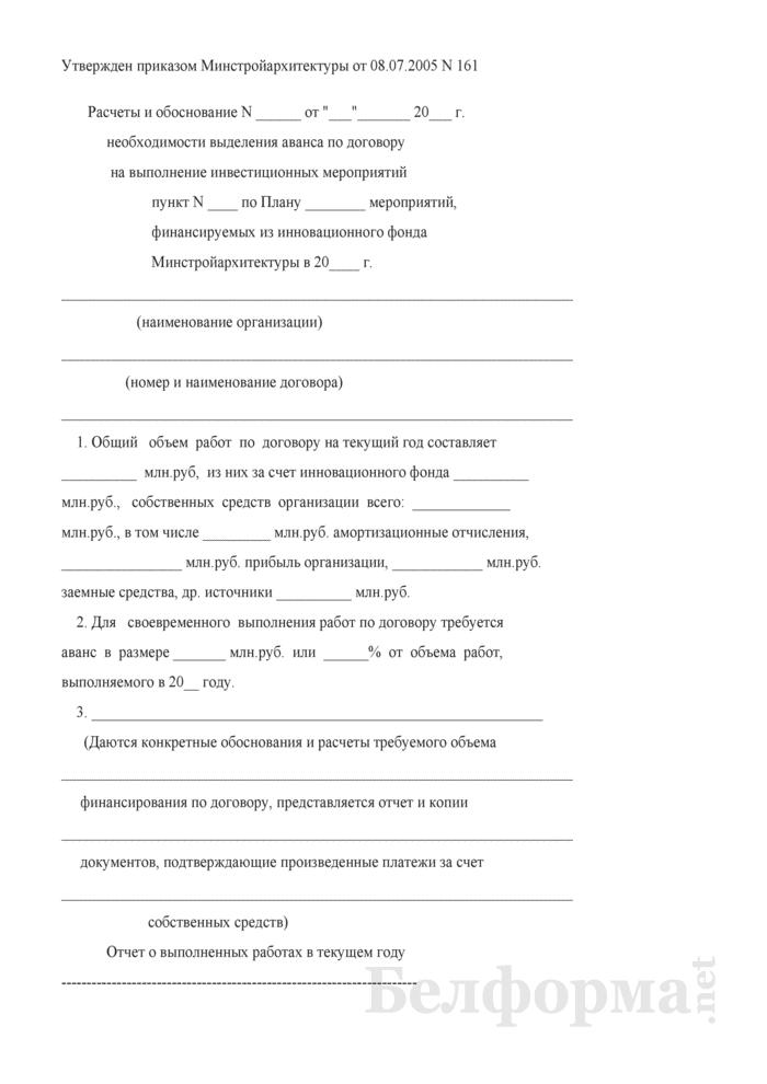 Расчеты и обоснование необходимости выделения аванса по договору на выполнение инвестиционных мероприятий. Страница 1