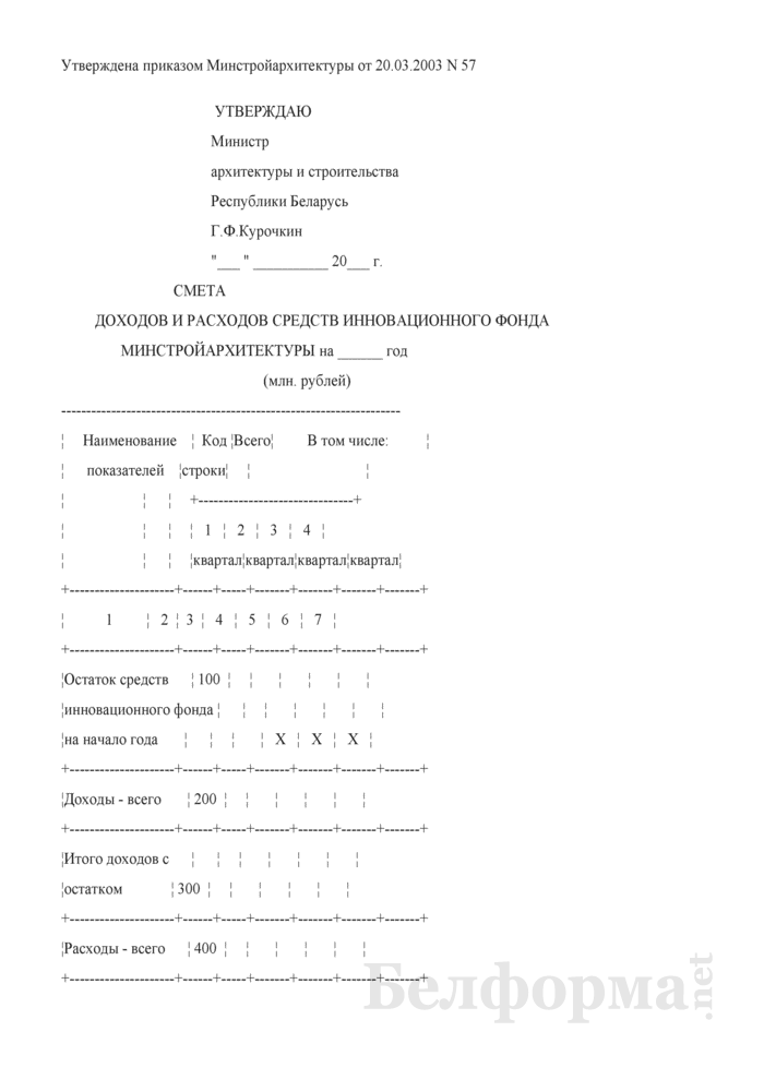 Смета доходов и расходов средств инновационного фонда Минстройархитектуры. Страница 1
