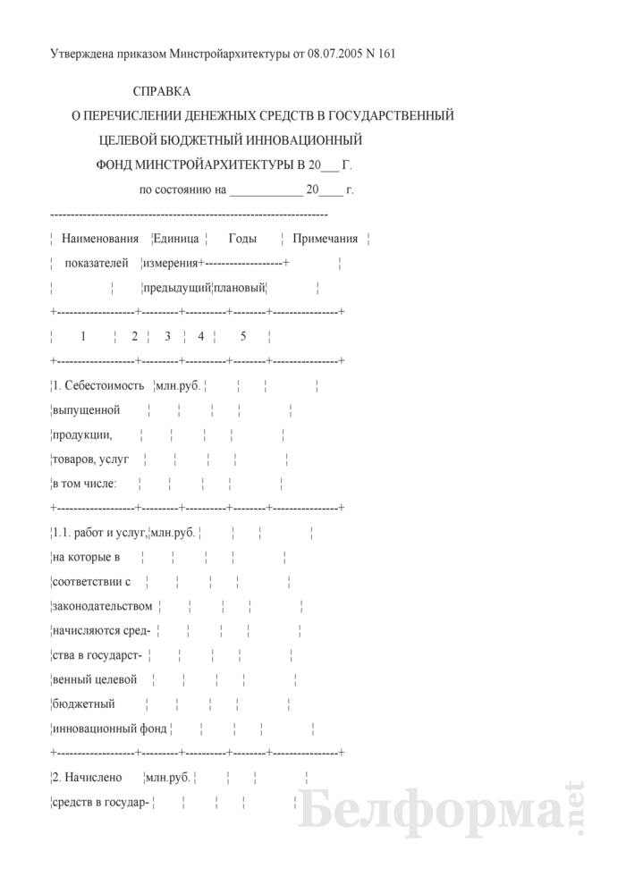 Справка о перечислении денежных средств в государственный целевой бюджетный инновационный фонд минстройархитектуры. Страница 1