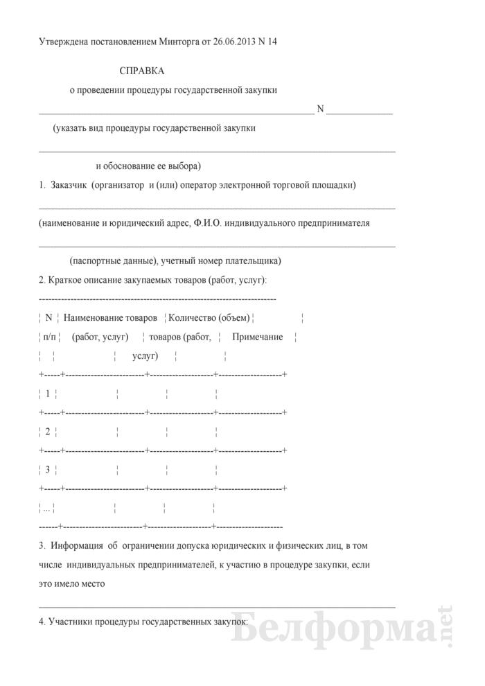 Справка о проведении процедуры государственной закупки. Страница 1