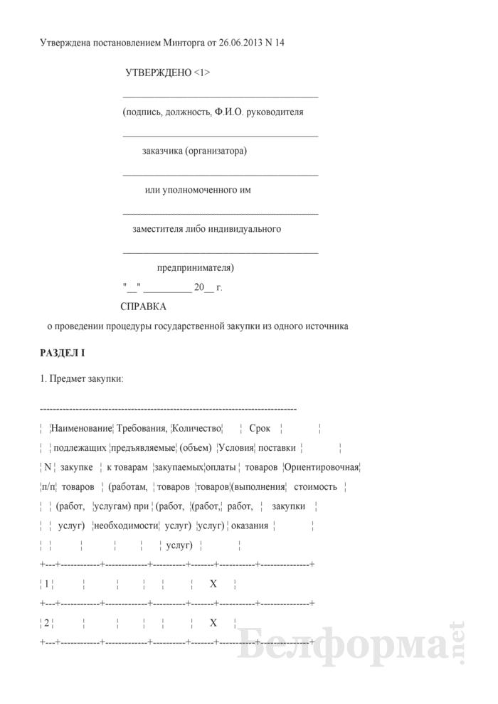 Справка о проведении процедуры государственной закупки из одного источника. Страница 1