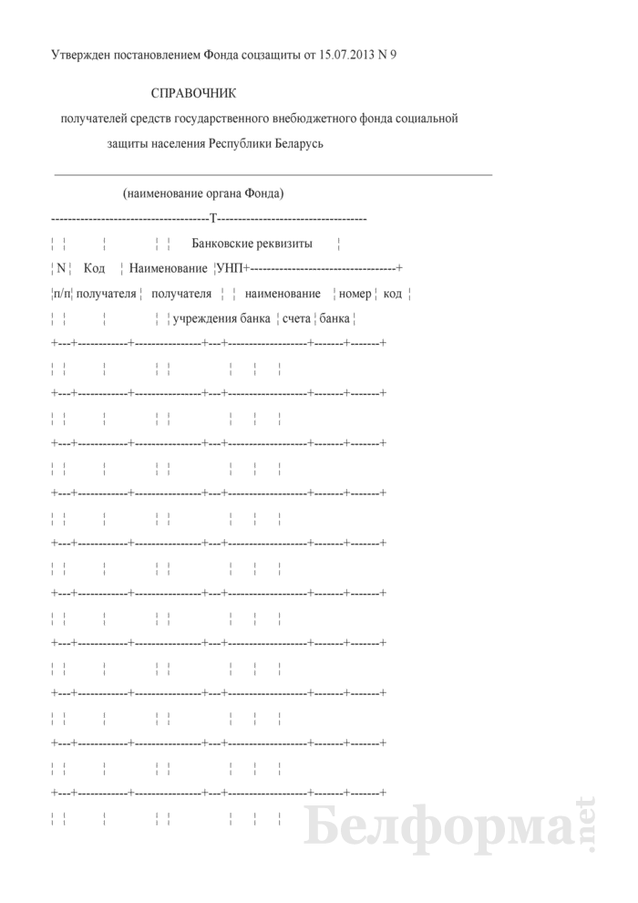 Справочник получателей средств государственного внебюджетного фонда социальной защиты населения Республики Беларусь. Страница 1