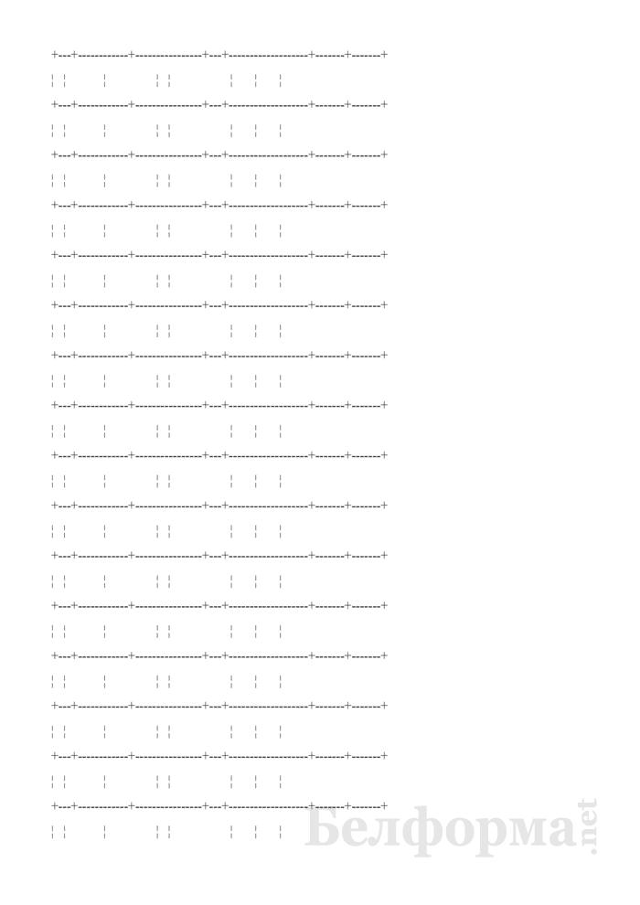 Справочник получателей средств государственного внебюджетного фонда социальной защиты населения Республики Беларусь. Страница 2