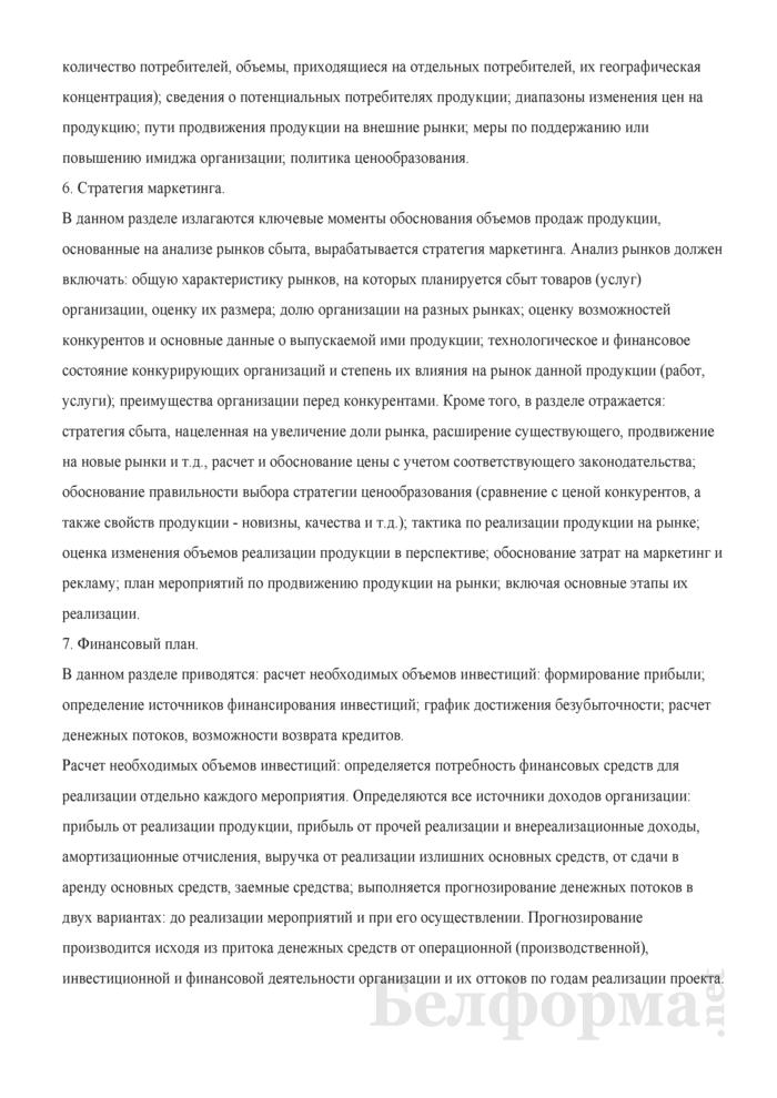Структура бизнес-плана (технико-экономического обоснования). Страница 2