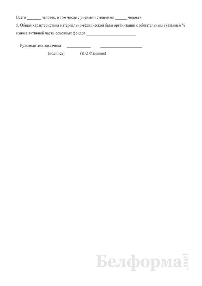 Сведения о государственной научной организации. Страница 2