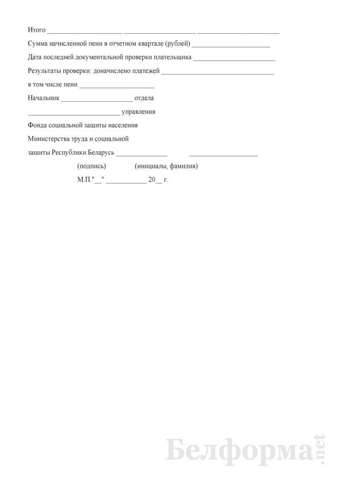 Сведения о расчетах по платежам в Фонд социальной защиты населения Министерства труда и социальной защиты. Страница 2