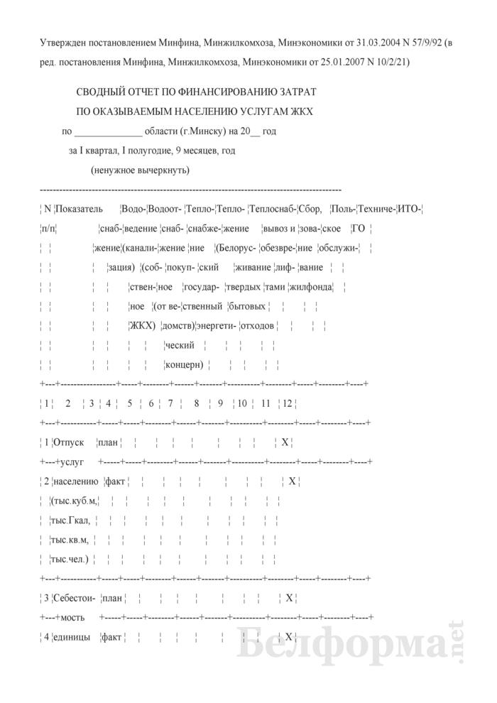 Сводный отчет по финансированию затрат по оказываемым населению услугам ЖКХ. Страница 1