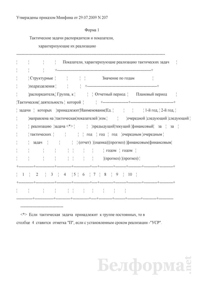 Тактические задачи распорядителя и показатели, характеризующие их реализацию. Страница 1