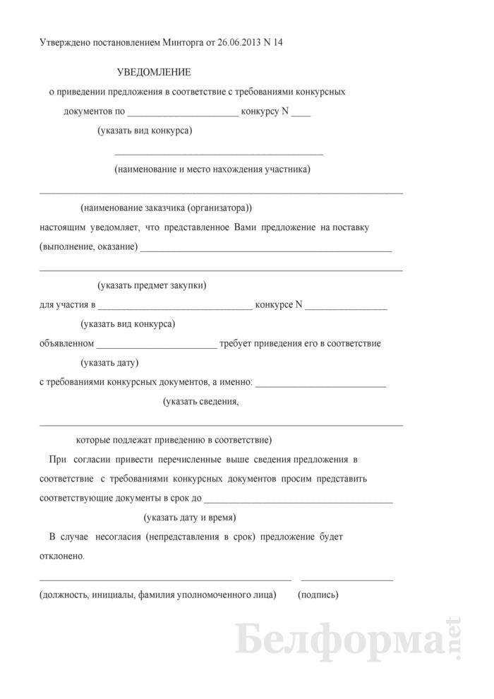 Уведомление о приведении предложения в соответствие с требованиями конкурсных документов. Страница 1