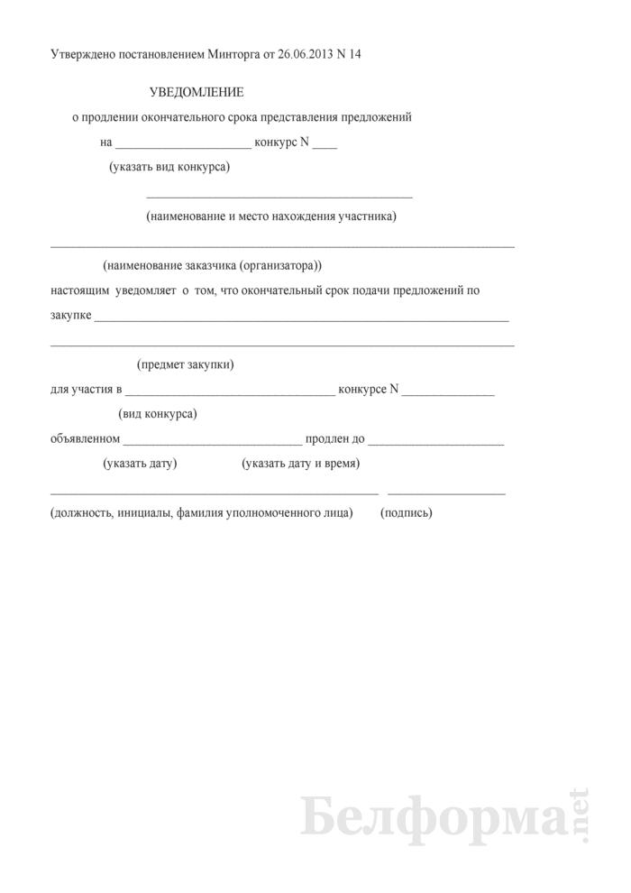 Уведомление о продлении окончательного срока представления предложений. Страница 1