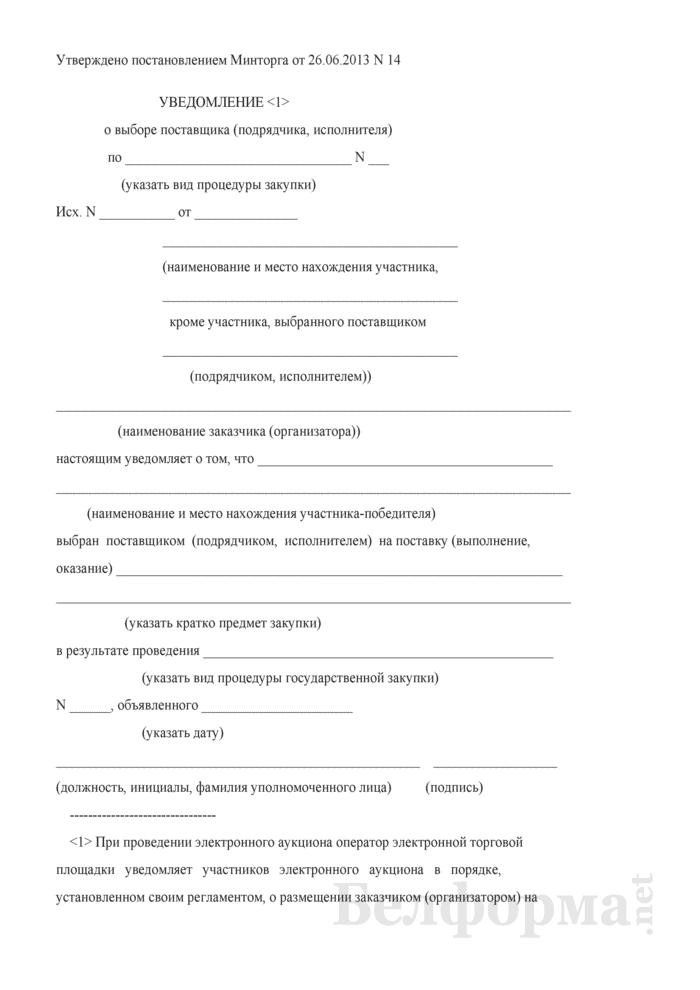Уведомление о выборе поставщика (подрядчика, исполнителя). Страница 1