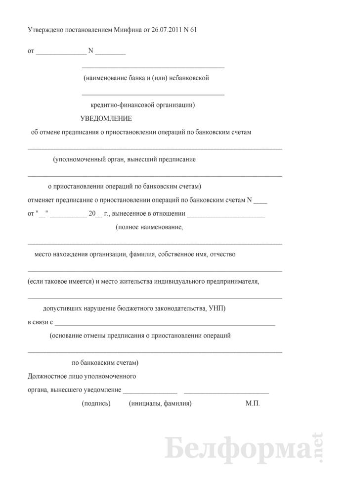 Уведомление об отмене предписания о приостановлении операций по банковским счетам. Страница 1